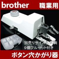 ブラザー精密工業製 別売りサイズ変更駒9個フルセットケース付き 直線専用ミシンでボタン穴かがりをする...