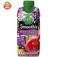 カゴメ 野菜生活100 Smoothie(スムージー) Wベリー&ヨーグルトMix 330ml紙パック×12本入