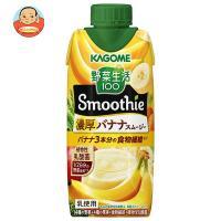 カゴメ 野菜生活100 Smoothie(スムージー) 豆乳バナナMix 330ml紙パック×12本入