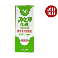 送料無料 【2ケースセット】九州乳業 みどり牛乳 200ml紙パック×24本入×(2ケース)