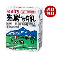 送料無料 南日本酪農協同 デーリィ 霧島山麓牛乳 200ml紙パック×24本入