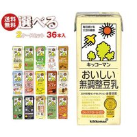 送料無料 キッコーマン 豆乳飲料 選べる2ケースセット 200ml紙パック×36(18×2)本入