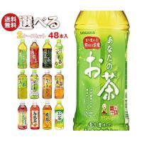 送料無料 サンガリア お茶シリーズ 選べる2ケースセット 500mlペットボトル×48(24×2)本入