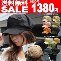 帽子 セール コットンキャスケット  こちらの帽子は送料無料のネコポス(ヤマト運輸)での発送になりま...
