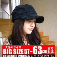 (帽子大きいサイズ) 当店でご好評頂いている大きめサイズのキャスケットの新作カモフラージュ柄です。 ...