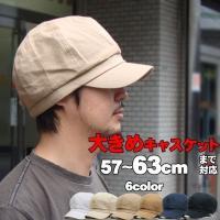 帽子 メンズ (帽子大きいサイズBIG)  ご好評頂いている大きめサイズのキャスケット帽子の新作です...