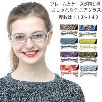 老眼鏡 ケース付 シニアグラス リーディンググラス 眼鏡 メガネ 携帯 女性 花柄 プリント 旅行 オシャレ 敬老の日 母の日 +1.0 +1.5 +2.0 +2.5 +3.0 +3.5 +4.0