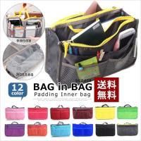 トートバッグやショルダーバッグの中身の整理に困っていませんか。  バッグの中のグチャグチャになった物...