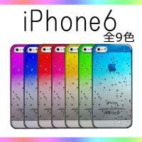 ★ iPhone6/4.7インチ Water Drop  グラデーション ハードケース  ★カラー ...