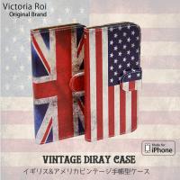 ■商品名: ビンテージダイアリーケース  ■対応機種: iPhone8  ■カラー: イギリス、アメ...