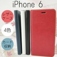 ★ iPhone6/4.7インチ レザーハードフリップケース  ★カラー:ホワイト、ブラック、ネイビ...