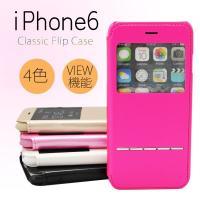 ★ iPhone6/4.7インチ フリップハードケース  ★カラー:アイボリー、ブラック、ホワイト、...