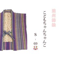 ・・・遠州綿紬でお作りした綿入り子供用ちゃんちゃんこ・・・  軽くて暖かい、縞紬生地でお作りしたちゃ...
