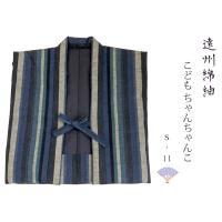 ・・・遠州綿紬でお作りした綿入り           幼児用ちゃんちゃんこ・・・ 軽くて暖かい、縞紬...