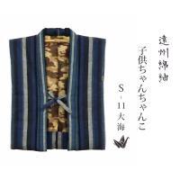 ・・・遠州綿紬でお作りした綿入り子供用ちゃんちゃんこ・・・  軽くて暖かい、縞紬生地でお作りした半天...