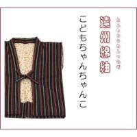 遠州綿紬生地を使用したわた入りちゃんちゃんこ!   ・・・遠州綿紬でお作りした綿入り子供用ちゃんちゃ...