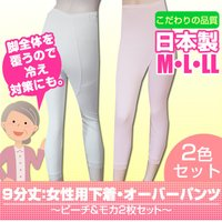 紙オムツの上から穿くオーバーパンツ おむつカバー 9分丈 M/L/LL 女性用下着 2色セット ピーチとモカカラー 日本製 ネコポス便無料