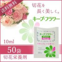 切花栄養剤/切花延命剤 キープ・フラワー 小袋 10ml 50袋