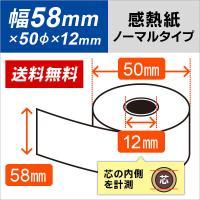 感熱ロール紙 サイズ 58mm×50mm×12mm (40巻) レジロール レシート用紙 サーマルロール