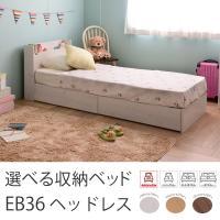 ベッド下が大容量の収納スペースになるセミシングルサイズの収納ベッド。 お部屋の限られた空間を有効活用...