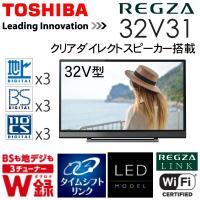あすつく/東証上場の安心企業/REGZA 32V31 東芝 REGZA 高画質スタイリッシュレグザ 32型 液晶テレビ 外付けHDD対応/送料無料(沖縄、離島除く)