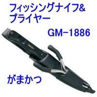 ■人気の高いGM-1569フィッシングナイフと小型プライヤーのセット ■ナイフは直刃タイプで切れ味に...