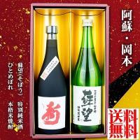 日本酒は、阿蘇市小倉の成田農場で農薬を使用せず造られた「山田錦」を100%使用し、そのお米を40%精...