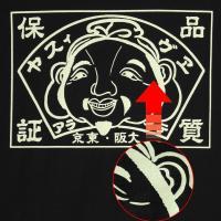 EVISU エヴィス HINSHITU S/S Tee 半袖Tシャツ 品質保証 アメカジ 和柄 七福神 えべっさん エビス 夷 戎 恵比寿 恵美須 山根 限定生産 ETC-0659KV