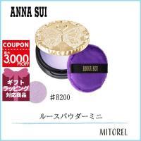 アナスイ ANNA SUI ルースパウダー (ミニ)  6g#R200【定形外郵便可80g】