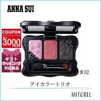 アナスイ ANNA SUI アイカラートリオ 2.5g#02【定形外郵便可60g】