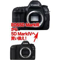 Canonイオス5DMk4←5DMk3買い換え