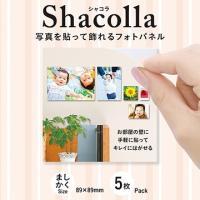 フジShacolla スクエア判 5Pack [写真を貼って壁やガラスなどの平らな場所に貼れる壁タイ...