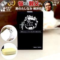 【5250円以上で送料無料】加齢臭 体臭 をラベンダーの香りが優しく包み込みます。固型石鹸 せっけん...