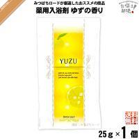 「お手軽 200円」 薬用 入浴剤 ゆずの香り (25g)