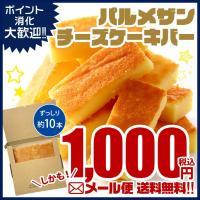 チーズケーキ パルメザンチーズケーキバー 送料無料 お試し 1000円ぽっきり ポイント消化SALE ポスト投函 ケーキ 菓子