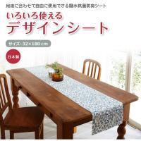 商品サイズ  32×180cm 原産国  日本 材質/原材料  表面:ポリエステル、綿 裏面:アクリ...