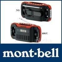 モンベル(MONTBELL) H.C.5way マルチラジオ [ 1124473 ]  FM/AMラ...