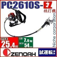 【新品・試運転済み】 枝打機  すいすい切れてキレイに仕上がります。 粘り強く加速性に優れたG26L...