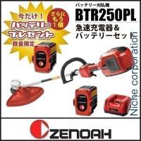 刈払機 ループハンドルBTR250PLとバッテリー、充電器の3点セットに今だけバッテリーが1点プレゼ...