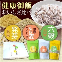 ■名称:健康御飯美味しさ比べ ■原材料:六穀力米(大麦、もち米、発芽玄米、緑米、赤米、黒米 )・精麦...