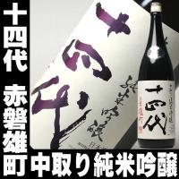 高木酒造 十四代 赤磐雄町(あかいわおまち) 中取り純米吟醸1800ml  幻の酒米、雄町を100%...