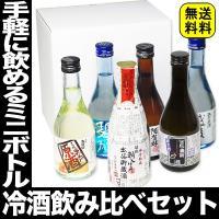 日本酒 飲み比べ セット飲みきりサイズ!銘酒6本セット 2017年 お花見 母の日