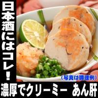 日本酒には定番の肴、【あん肝】  濃厚なチーズのような味わいのあん肝です。  ポン酢ともみじおろしで...
