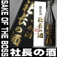 遅れてごめんねバレンタイン ギフト 日本酒 社長の酒 吟醸酒 一升瓶 1800ml