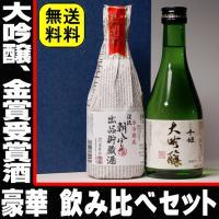 お歳暮 御歳暮 ギフト 日本酒 飲み比べ 大吟醸と金賞受賞酒 300ml 2本 セット