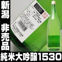 日本酒 お歳暮 御歳暮 ギフト プレゼント お酒  越つかの酒造 純米大吟醸 #1530 新潟の非買品の酒 1800ml