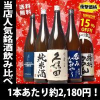 久保田 日本酒 お歳暮 御歳暮 ギフト プレゼント 千寿 と人気 飲み比べ ミツワスペシャル5 1800ml 5本セット 10%OFF