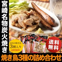 宮崎名物、炭火の焼き鳥3種の詰め合わせ  ビールや焼酎はもちろん、日本酒やワインにも良く合います  ...