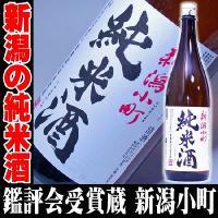 お歳暮 御歳暮 日本酒 ギフト プレゼント お酒  新潟小町 純米酒 1800ml