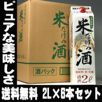 ホワイトデー ギフト お酒 ギフト 白河銘醸 会津磐梯山 米だけの酒 2Lパック×6本 送料無料 gift